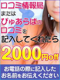 口コミで2.000円キャッシュバック!!